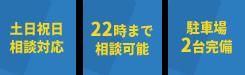 土日祝日相談対応/22時まで相談可能/駐車場2台完備