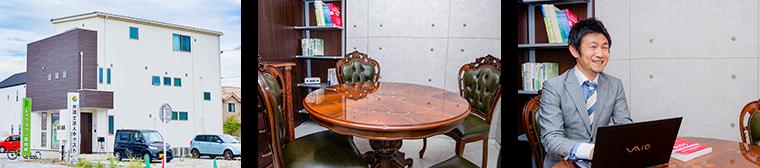 事務所外観の写真・打ち合わせスペースの写真・弁護士との面談風景の写真